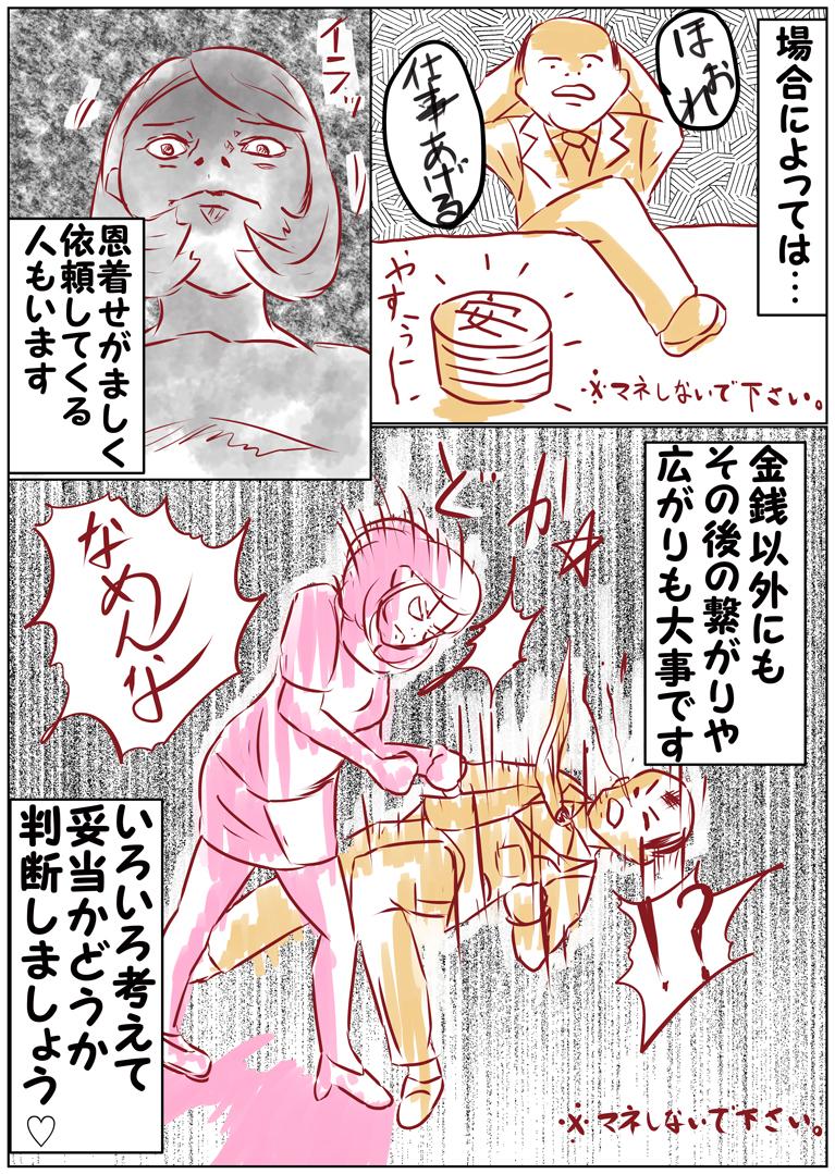 フリコ#3-3