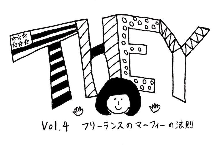 """【They】Vol.4 """"フリーランスのマーフィーの法則"""""""