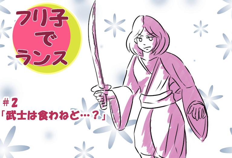 """【フリ子でランス】#2 """"武士は食わねど・・・?"""""""