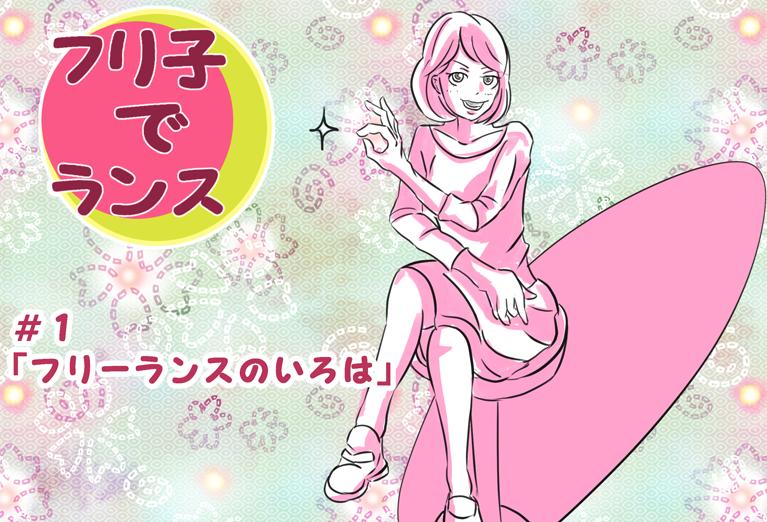 """【フリ子でランス】#1 """"フリーランスのいろは"""""""