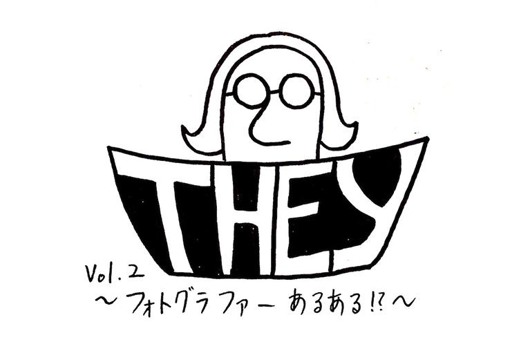"""【They】Vol.2 """"フォトグラファー あるある"""""""