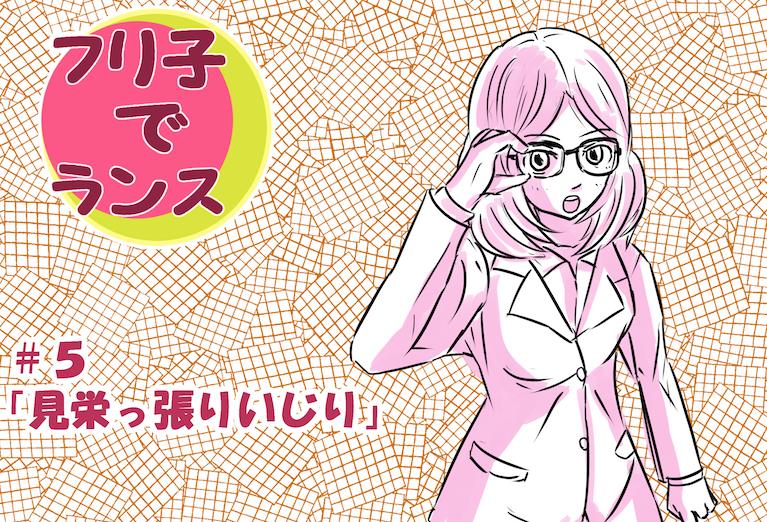 """【フリ子でランス】#5 """"見栄っ張りいじり"""""""