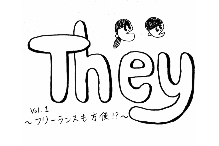 "【They】Vol.1 ""フリーランスも方便"""