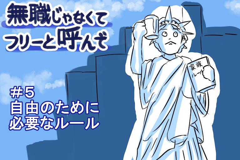 """【無職じゃなくてフリーと呼んで】#5 """"自由のために必要なルール"""""""