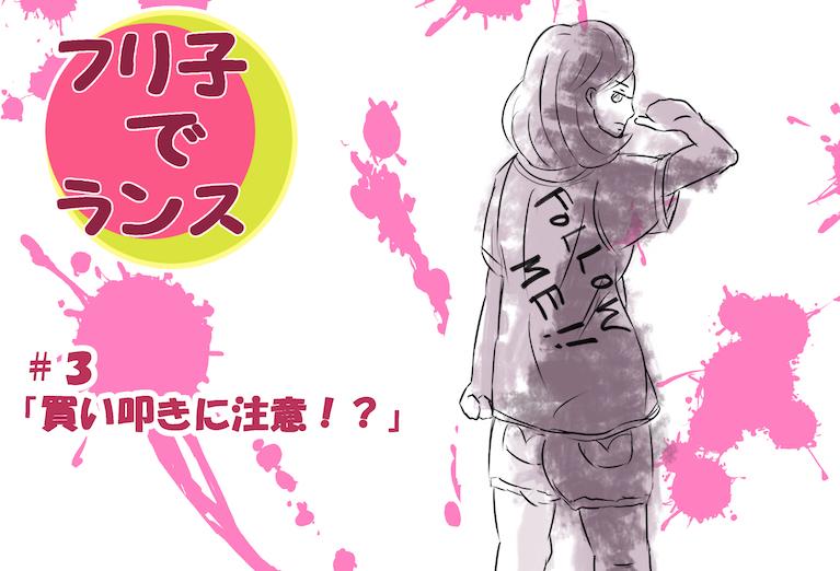 """【フリ子でランス】#3 """"買い叩きに注意!?"""""""