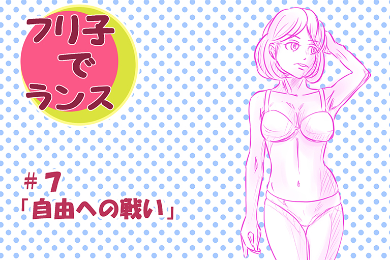 """【フリ子でランス】#7 """"自由への戦い"""""""