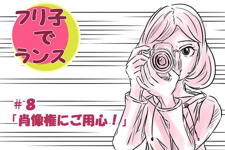 """【フリ子でランス】#8 """"肖像権にご用心!"""""""