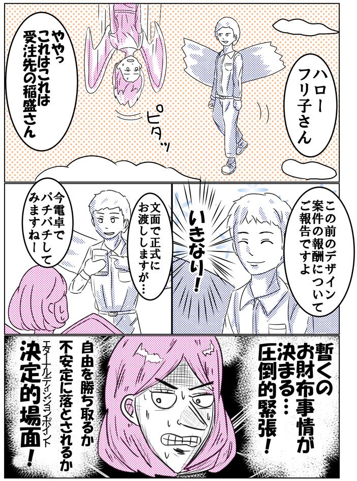 7-2-manga