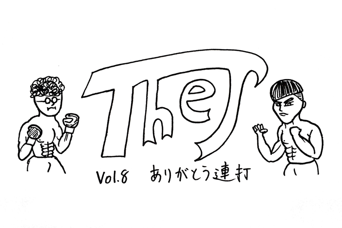 【They】Vol.8 ありがとう連打