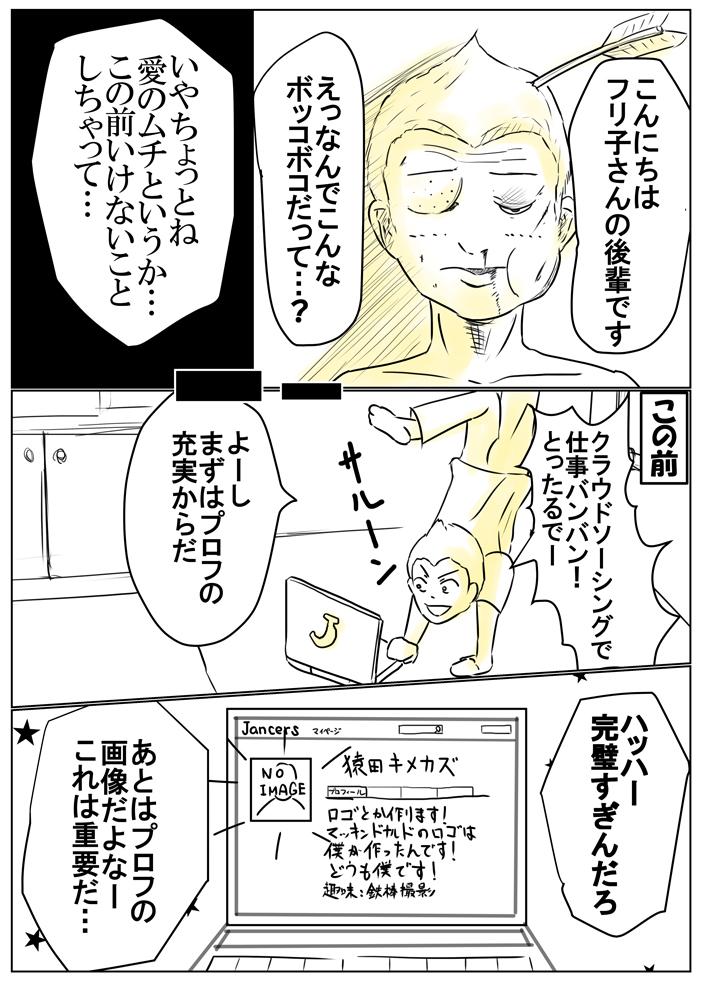 manga-8-1