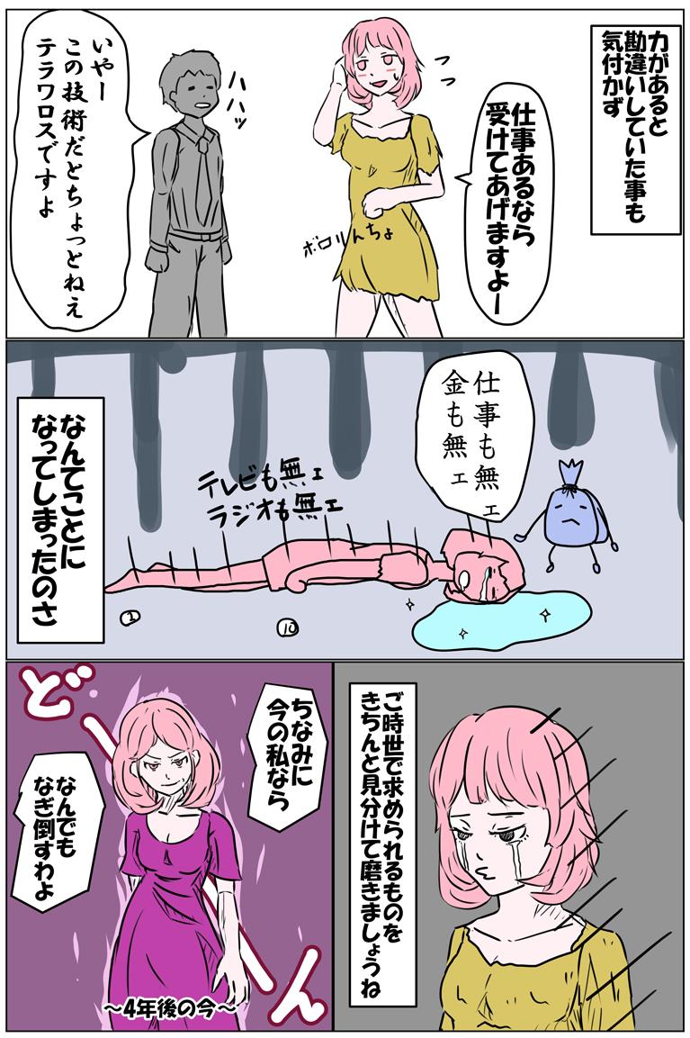 manga-9-3