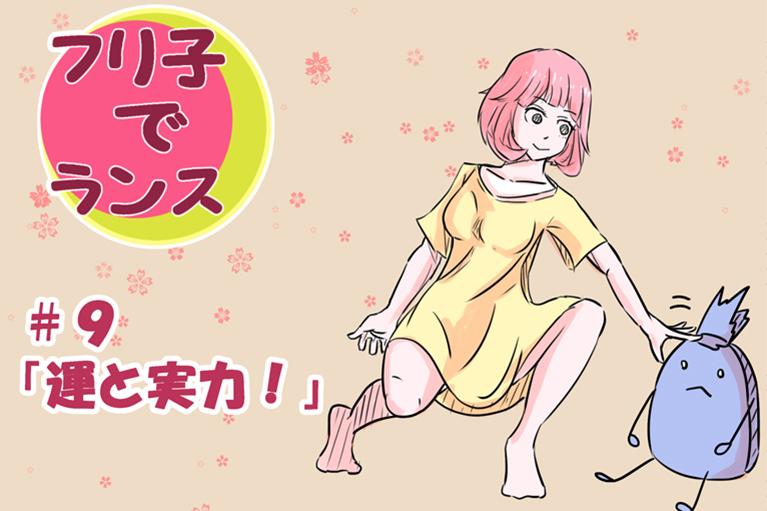 """【フリ子でランス】#9 """"運と実力!"""""""
