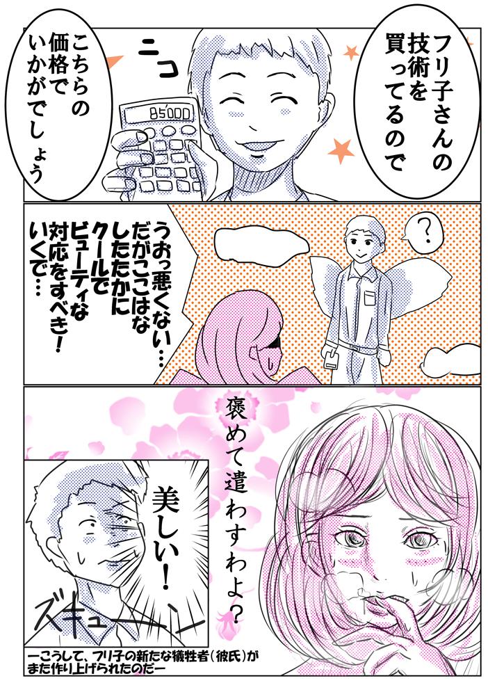 7-3-manga