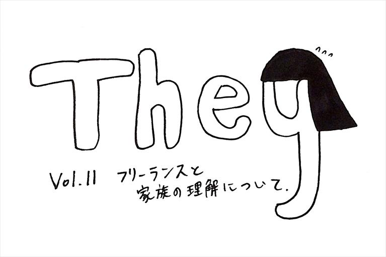 【They】Vol.11 フリーランスと家族の理解について