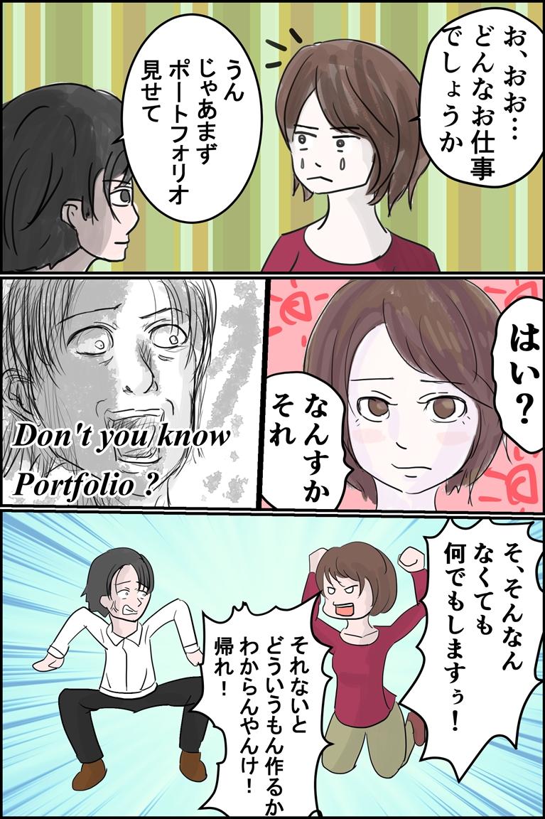 """【フリ子でランス】#14 """"ポートフォリオが大事""""-2_r"""