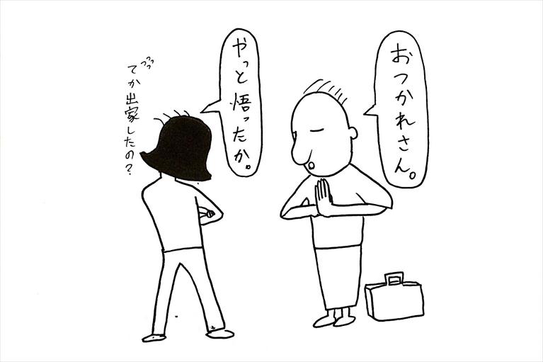 【They】Vol.11フリーランスと家族の理解について_3_r