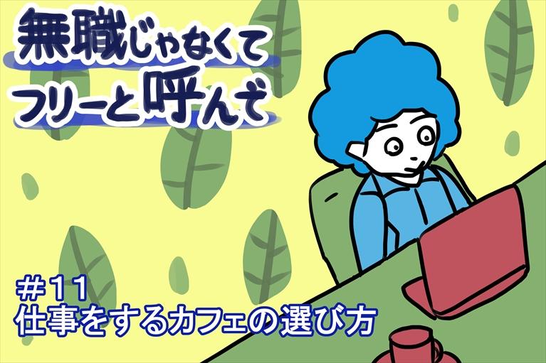 """【無職じゃなくてフリーと呼んで】#11 """"仕事をするカフェの選び方"""""""