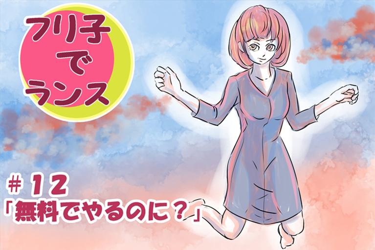 """【フリ子でランス】#12 """"無料でやるのに?"""""""