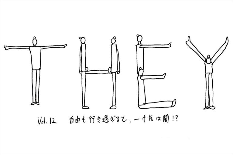 【They】Vol.12 自由も行き過ぎると、一寸先は闇!?