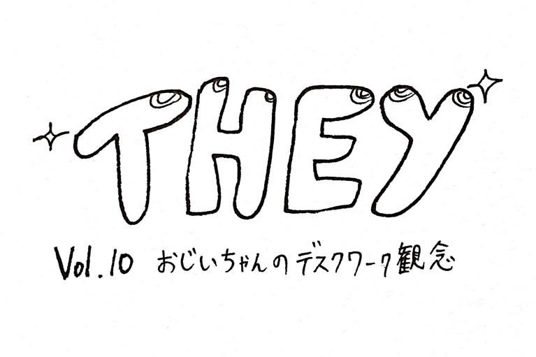 【They】Vol.10 おじいちゃんのデスクワーク観念