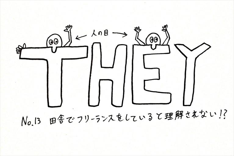 【They】Vol.13 田舎でフリーランスをしていると理解されない!?