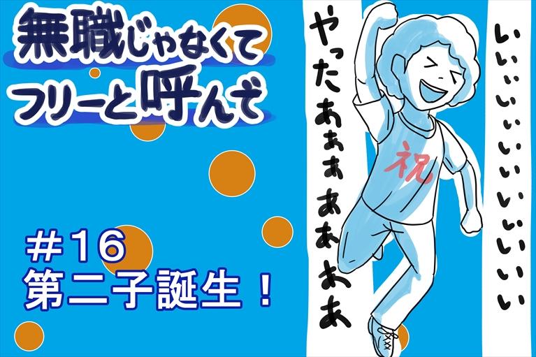 """【無職じゃなくてフリーと呼んで】#16 """"第二子誕生!"""""""
