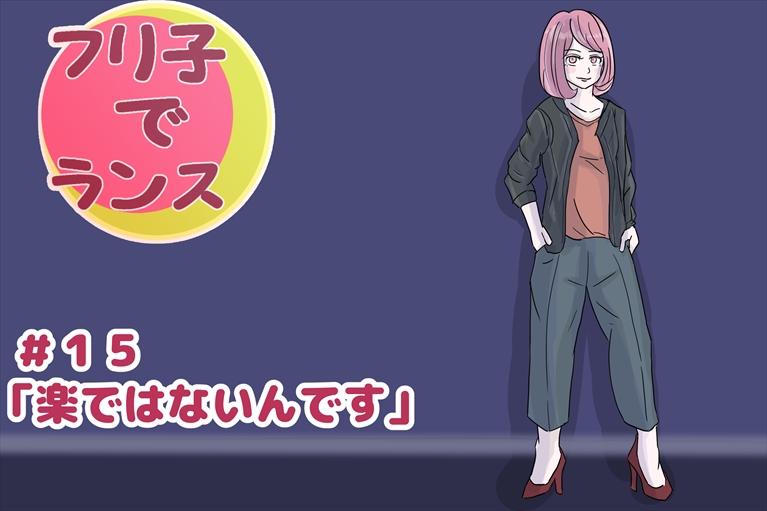 """【フリ子でランス】#15 """"楽ではないんです"""""""