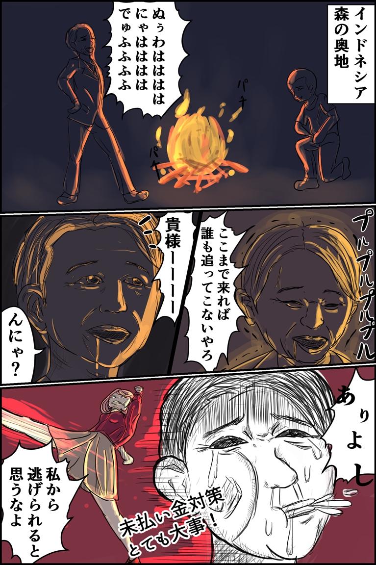 【フリ子でランス】#16 恐怖の未払い金-3_r