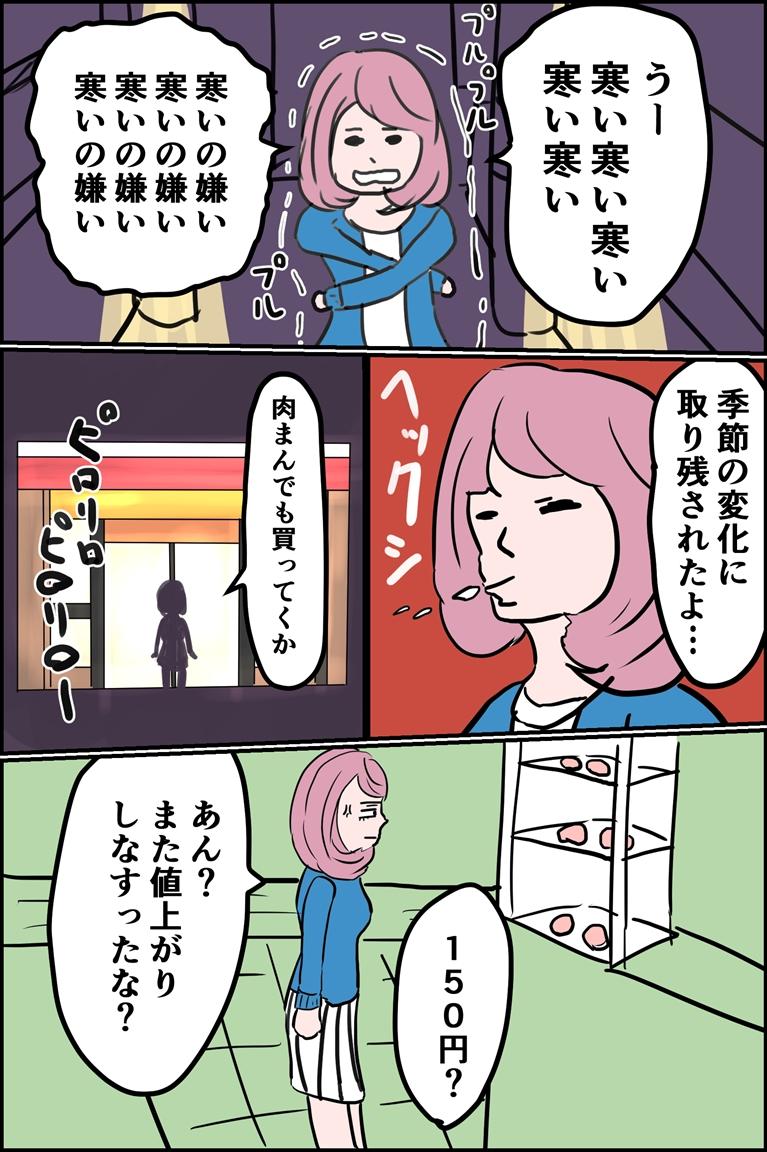 【フリ子でランス】#17 フリ子の日常-1_r