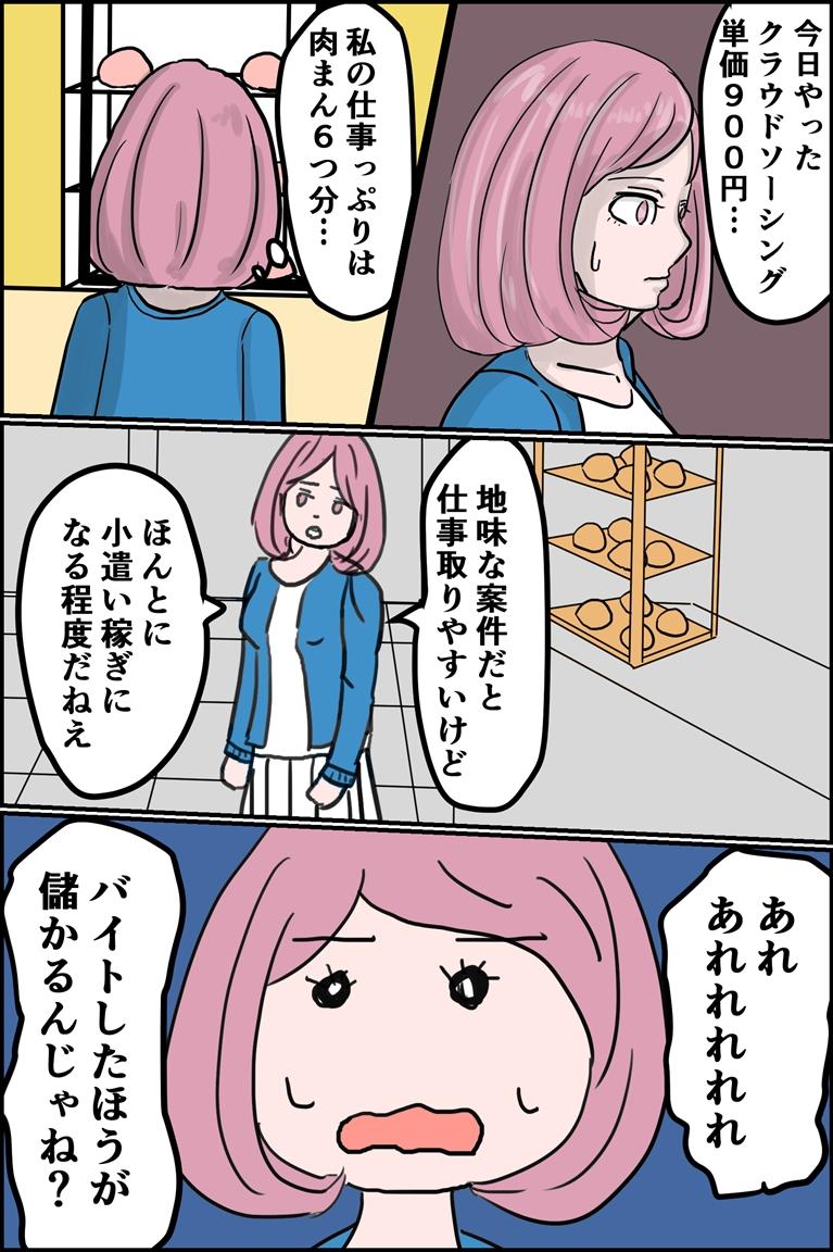 【フリ子でランス】#17 フリ子の日常-2_r