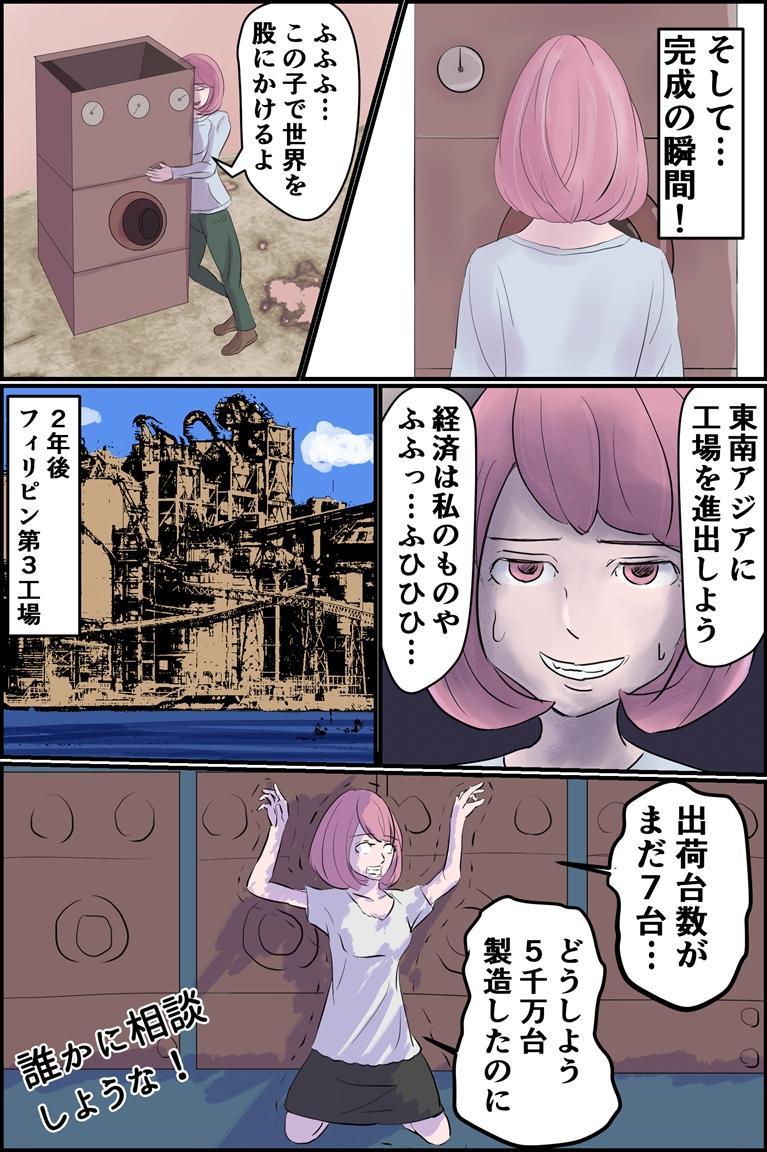 【フリ子でランス】#18夢の製品開発-3_r