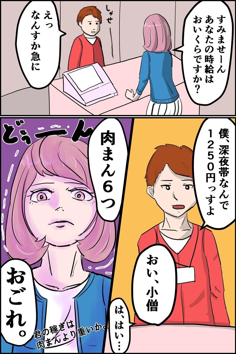 【フリ子でランス】#17 フリ子の日常-3_r