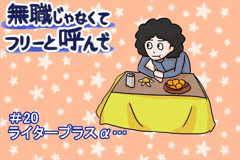 """【無職じゃなくてフリーと呼んで】#20 """"ライタープラスα…"""""""