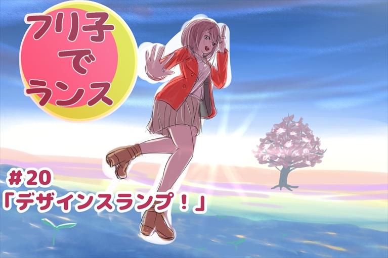 """【フリ子でランス】#20 """"デザインスランプ!"""""""