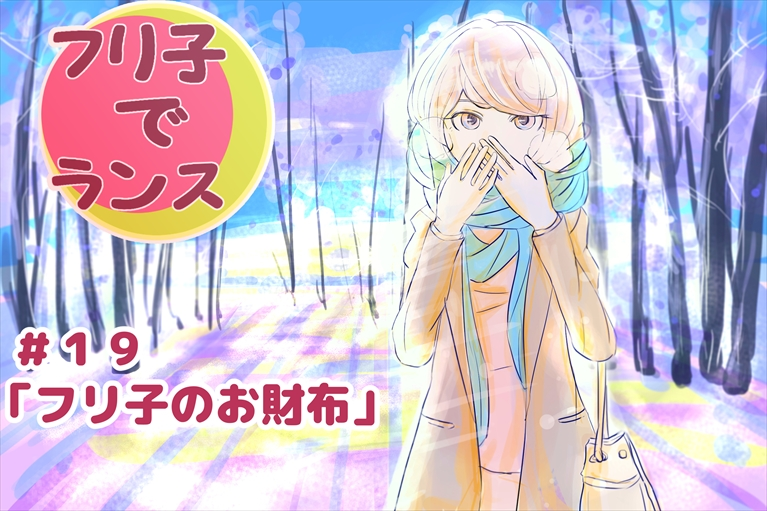 """【フリ子でランス】#19 """"フリ子のお財布"""""""
