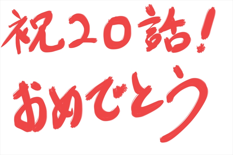 【無職じゃなくてフリーと呼んで】#20 ライタープラスα-1_r