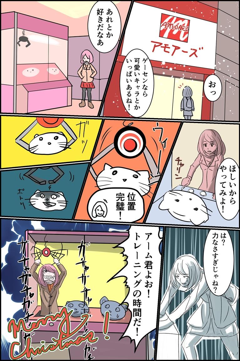【フリ子でランス】#20 デザインスランプ!-3_r