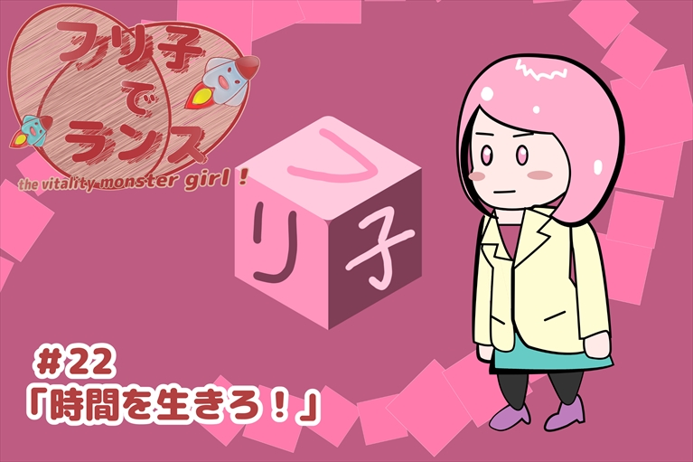 """【フリ子でランス】#22 """"時間を生きろ!"""""""