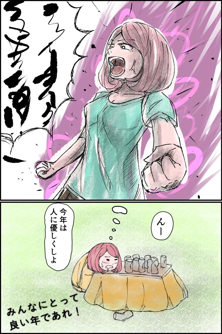【フリ子でランス】#21振り返りをしよう-3_r