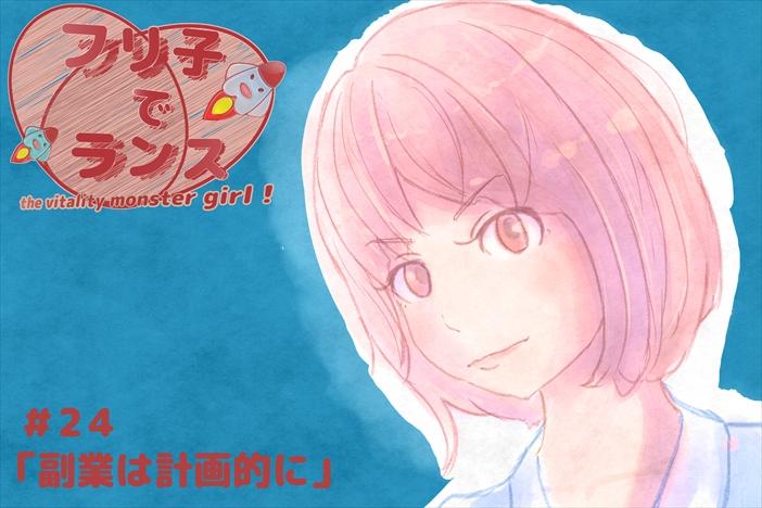 """【フリ子でランス】#24 """"副業は計画的に"""""""