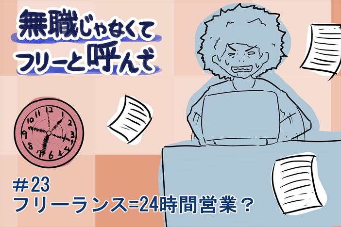 """【無職じゃなくてフリーと呼んで】#23 """"フリーランス=24時間営業?"""""""