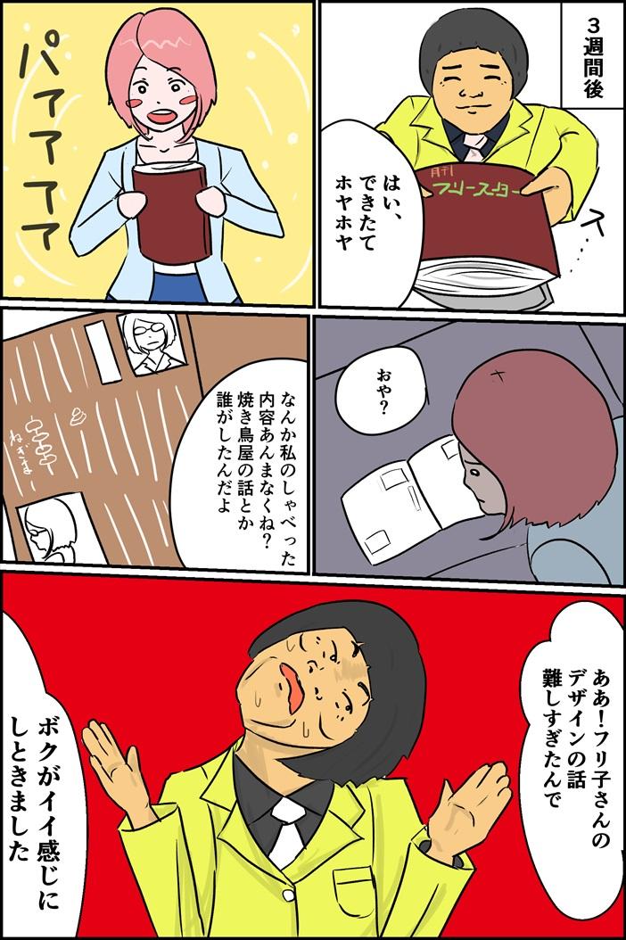 【フリ子でランス】#25 魅惑のインタビュー-3_r