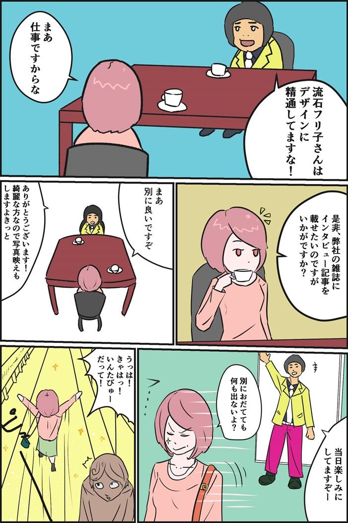 【フリ子でランス】#25 魅惑のインタビュー-1_r