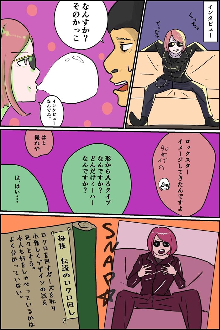【フリ子でランス】#25 魅惑のインタビュー-2_r