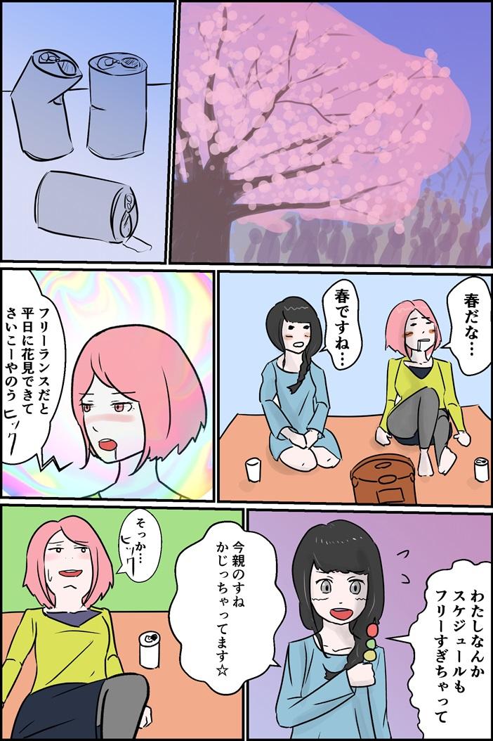 【フリ子でランス】#26 フリーなお花見-1_r
