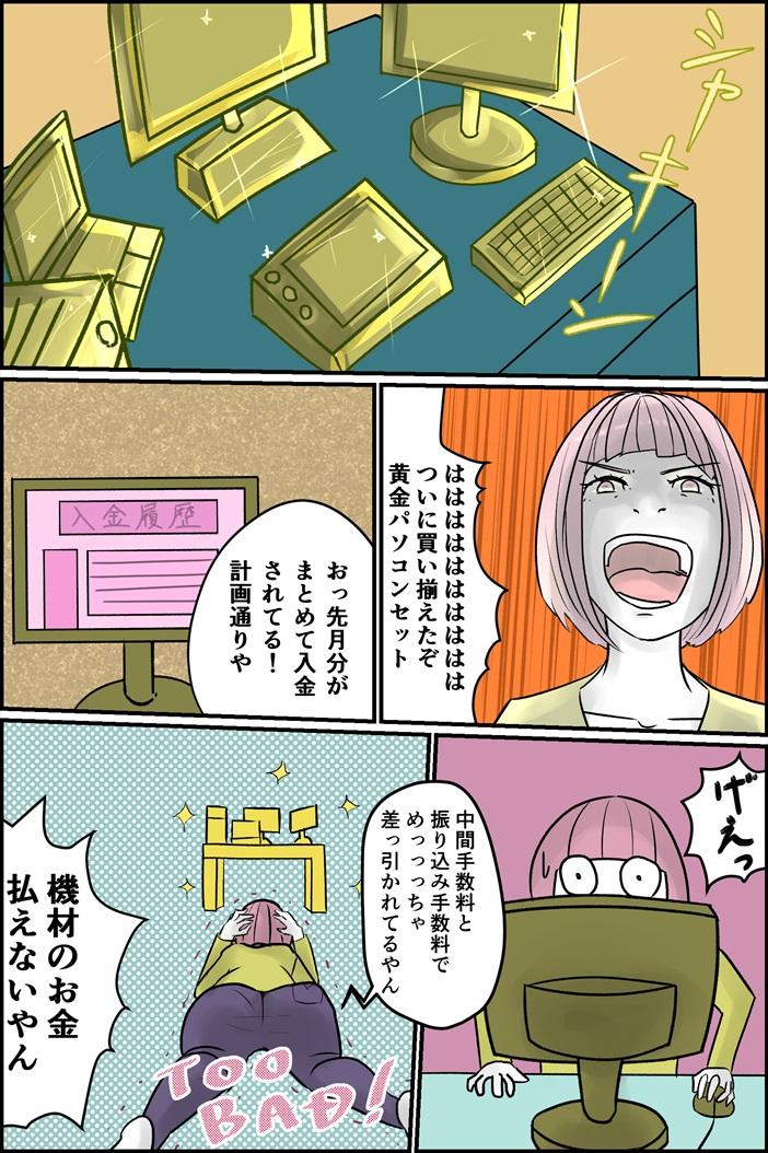 【フリ子でランス】#27 手数料の痛手!-3_r