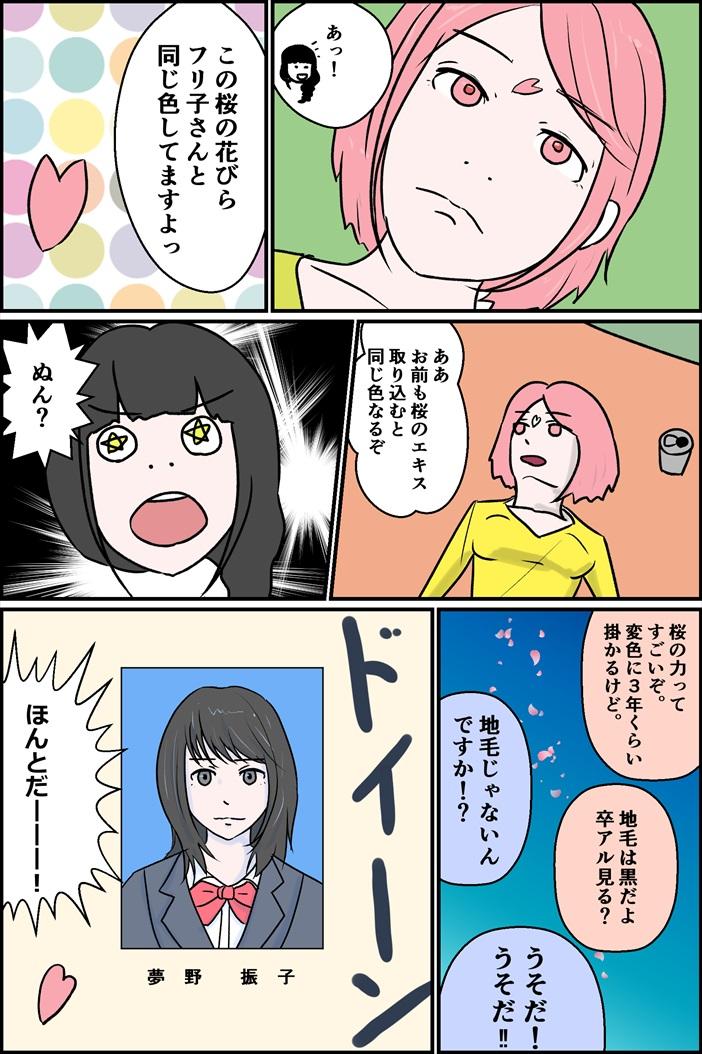 【フリ子でランス】#26 フリーなお花見-3_r