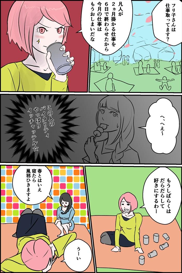【フリ子でランス】#26 フリーなお花見-2_r
