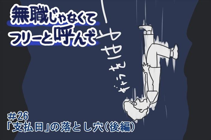 """【無職じゃなくてフリーと呼んで】#26 """"「支払日」の落とし穴(後編)"""""""