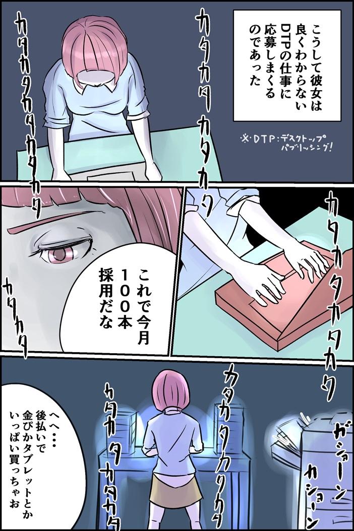 【フリ子でランス】#27 手数料の痛手!-2_r